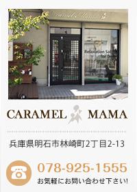 キャラメルママの店舗情報